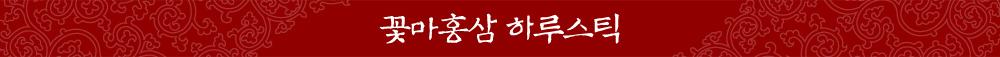 꽃마홍삼 하루스틱