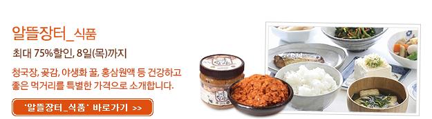알뜰장터_식품