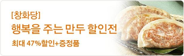 창화당 만두 기획전