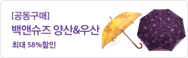 양산, 우산 공구