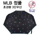 MLB 정품 로고패턴 초경량 3단수동우산(MLB3321)