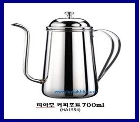 [CITTA 커피포트 700ml] 루왁커/루왁/루왁커피/드립포터/김흥회/커피문화전문가/커피문화해설가/커피문화강사/사향고양이커피