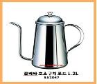 [칼리타 호소구치 커피포트 1.2L] 루왁커/루왁/루왁커피/커피드립포트/김흥회/커피문화전문가/커피문화해설가/커피문화전문강사/사향고양이커피/