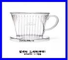 [칼리타드리퍼(투명2인) ] 루왁커/루왁/루왁커피/커피드립포트/김흥회/커피문화전문가/커피문화전문해설가/커피문화전문강사/사향고양이커피