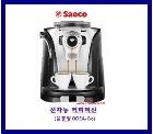 [Saeco 전자동 커피머신 ODEA-Go]루왁커/루왁/루왁커피/커피드립포트/핸드밀/드립퍼/서버/드립세트/필터/전동밀/로스팅기/커피머신