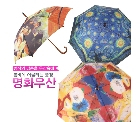 [명화우산]우산속의 명작! 명화장우산 10종