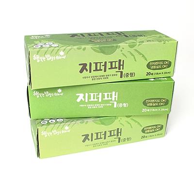 '행밥' 친환경 지퍼팩(중,3개묶음)