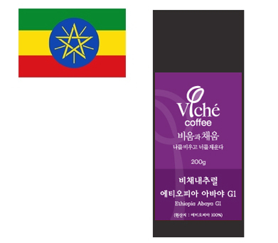 비채커피 - 에티오피아 아바야 G1 200g