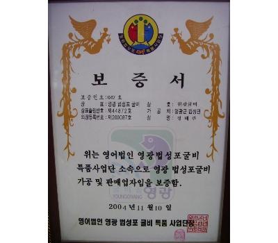 영광법성포굴비 (장줄6호)