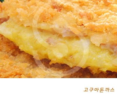 고급 퓨전 수제고구마돈까스 10장(1350g)