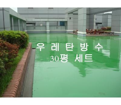 우레탄방수 30평(100㎡) 세트