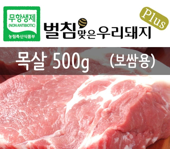 [꽃돼지공동구매]벌침맞은우리돼지플러스 무항생제 돼지고기 목살 보쌈용 500g