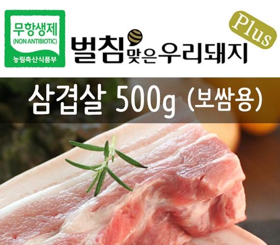 [꽃돼지공동구매]벌침맞은우리돼지플러스 무항생제 돼지고기 삼겹살 보쌈용 500g