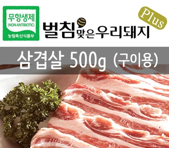 [꽃돼지공동구매]벌침맞은우리돼지플러스 무항생제 돼지고기 삼겹살 구이용 500g