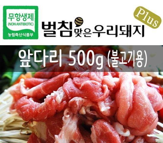 [꽃돼지공동구매]벌침맞은우리돼지플러스 무항생제 돼지고기 앞다리 불고기용 500g