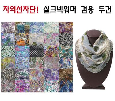[추석장터] 메리제인 자외선차단 실크 넥워머 겸용 두건/택1/인기상품!!!