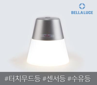[벨라루체] LED 터치식 무드등 e-CONE