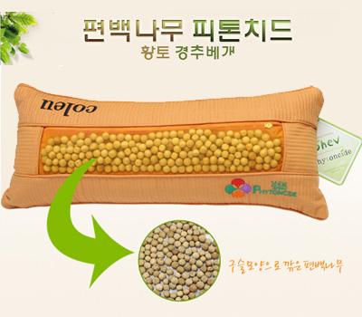 편백나무  황토 경추베개 T