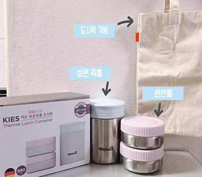 보온,보냉세트(죽통+반찬통+가방) SH